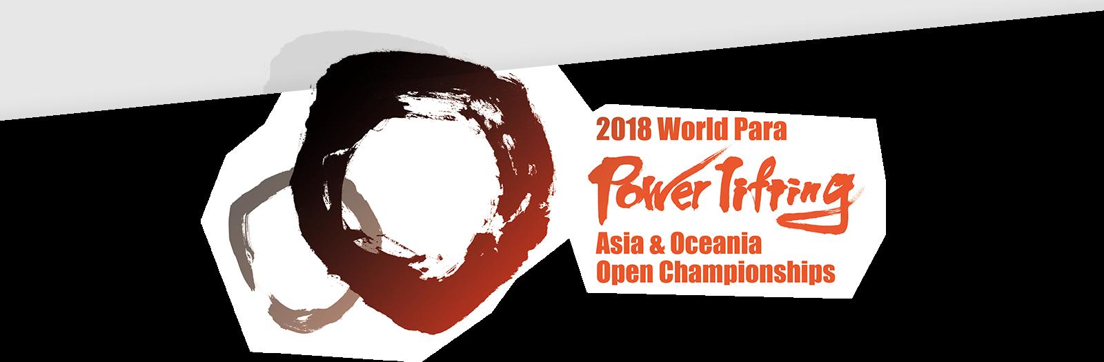 Kitakyushu 2018 Asia-Oceania Open Championships